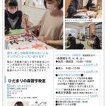 イセラ6月号 スクールガイドへの掲載と美文字講座6月12日のお知らせ 大人も子供も習字ペン字の習い事は「ひだまりの森習字教室」