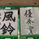 田丸神社、天神祭と夏休みの宿題の習字、単発お稽古受け付けています! 伊勢市ペン習字はひだまりの森習字教室